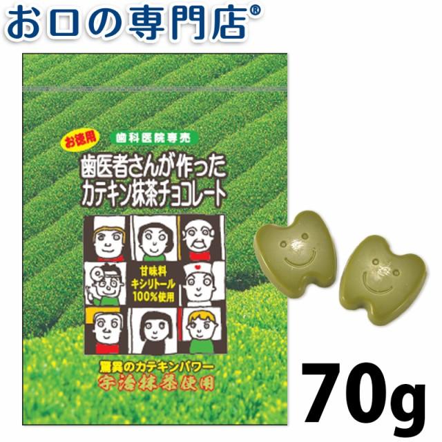 ◆キシリトール100%◆歯医者さんが作った カテキン抹茶チョコレート 70g【歯科専売品】