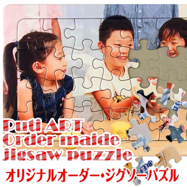 ジグソーパズル オリジナル プリント 28ピース ハガキサイズ 卓上 写真 オーダーメイド 記念 贈り物 おじいちゃん おばあちゃん