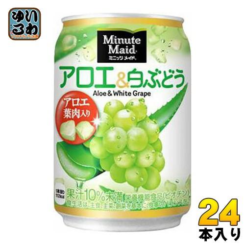 コカ・コーラ ミニッツメイド アロエ&白ぶどう 280g 缶 24本入