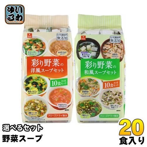 アスザックフーズ フリーズドライ 彩り野菜の 洋風スープセット 和風スープセット 選べる 20食 (10食×2)