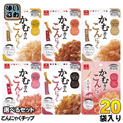 かむカムこんにゃく ドライこんにゃくチップ 選べる 20袋 (10袋×2) アスザックフーズ