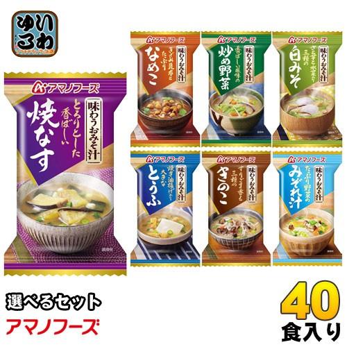 アマノフーズ フリーズドライ 味噌汁 味わうおみそ汁 選べる 40食 (10食×4)