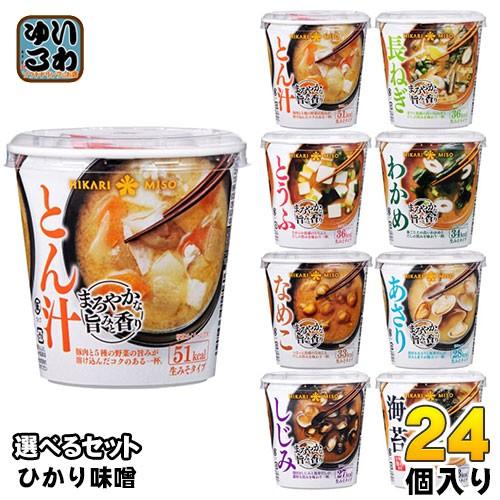 ひかり味噌 カップみそ汁 まろやかな旨みと香り 選べる 24個 (6個×4)