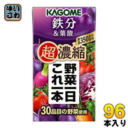 カゴメ 野菜一日これ一本 超濃縮 鉄分 葉酸 125ml 紙パック 96本 (24本入×4 まとめ買い) 野菜ジュース