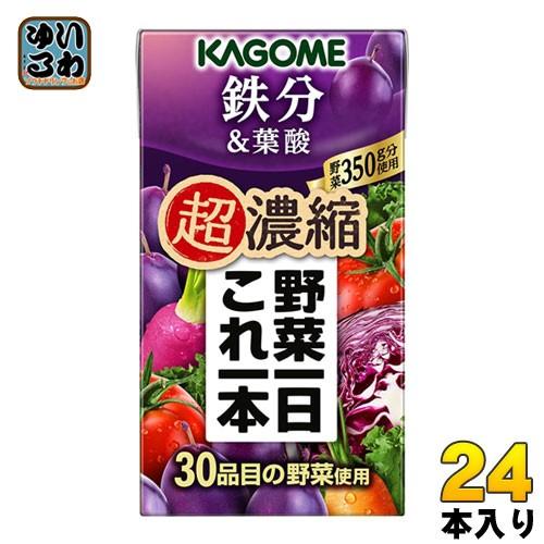 カゴメ 野菜一日これ一本 超濃縮 鉄分 葉酸 125ml 紙パック 24本入 (野菜ジュース)