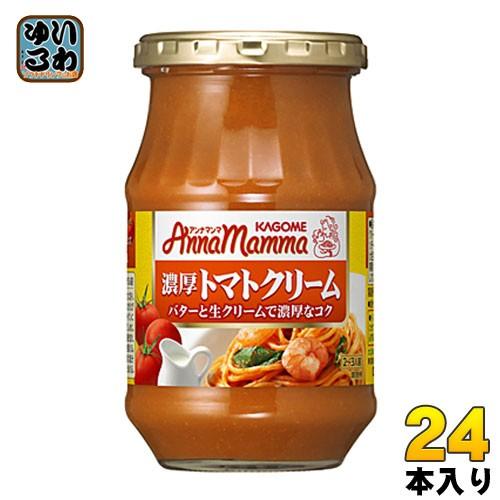 カゴメ アンナマンマ 濃厚トマトクリーム 330g 瓶 24個 (12個入×2 まとめ買い)