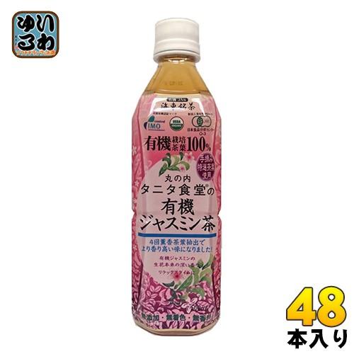 海東ブラザース 丸の内タニタ食堂の有機ジャスミン茶 500ml ペットボトル 48本 (24本入×2 まとめ買い)
