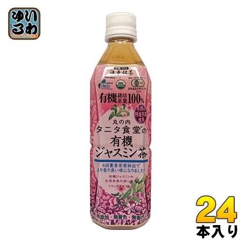 海東ブラザース 丸の内タニタ食堂の有機ジャスミン茶 500ml ペットボトル 24本入