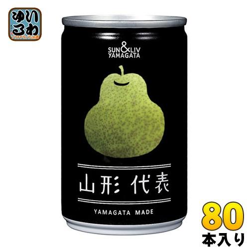 山形食品 山形代表 ら・ふらんす 160g 缶 80本 (20本入×4 まとめ買い)
