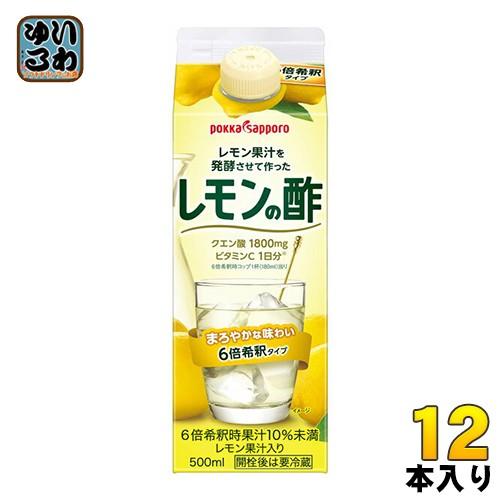 ポッカサッポロ レモン果汁を発酵させて作ったレモンの酢 6倍希釈タイプ 500ml 紙パック 12本 (6本入×2 まとめ買い)