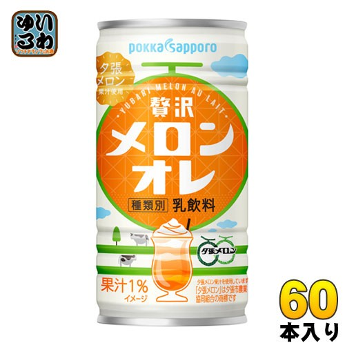 ポッカサッポロ 贅沢メロンオレ 190g 缶 60本(30本入×2 まとめ買い)