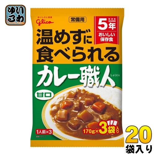 グリコ 常備用 カレー職人 3食パック 甘口 510g(170g×3) 20袋 (10袋入×2 まとめ買い)