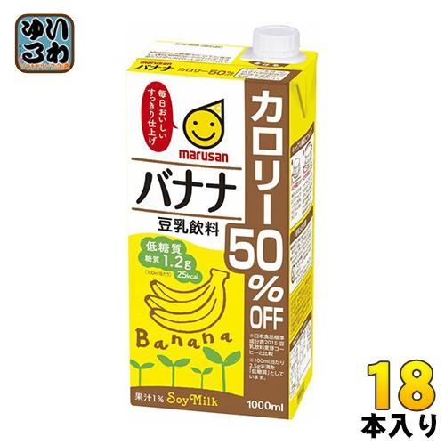マルサン 豆乳飲料 バナナ カロリー50%オフ 1000ml 紙パック 18本 (6本入×3 まとめ買い)