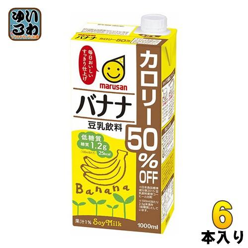 マルサン 豆乳飲料 バナナ カロリー50%オフ 1000ml 紙パック 6本入