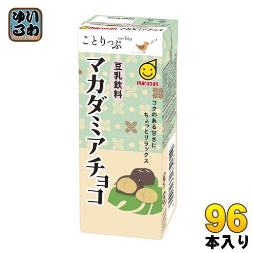 マルサン ことりっぷ 豆乳飲料 マカダミアチョコ 200ml 紙パック 96本 (24本入×4 まとめ買い)
