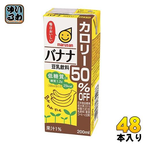 マルサン 豆乳飲料 バナナ カロリー50%オフ 200ml 紙パック 48本 (24本入×2 まとめ買い)
