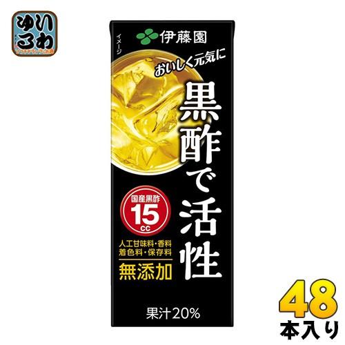 伊藤園 黒酢で活性 200ml 紙パック 48本 (24本入×2 まとめ買い)