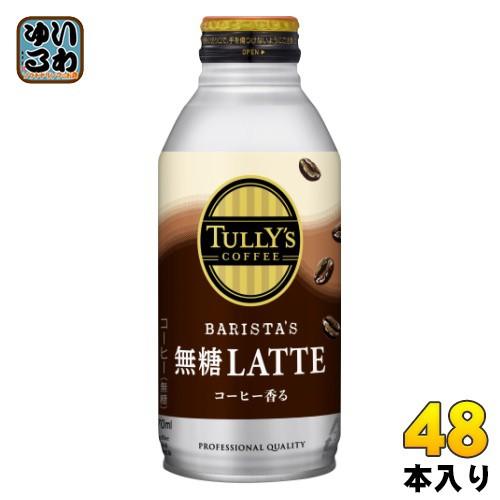 伊藤園 タリーズコーヒー バリスタズラテ 無糖ラテ 370ml ボトル缶 48本 (24本入×2 まとめ買い)