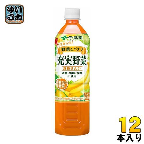 伊藤園 充実野菜 バナナミックス 930gペットボトル 12本入(野菜ジュース)