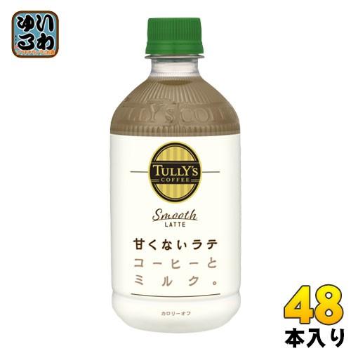 伊藤園 タリーズコーヒー Smooth LATTE (スムース ラテ) 甘くないラテ 500ml ペットボトル 48本 (24本入×2まとめ買い)