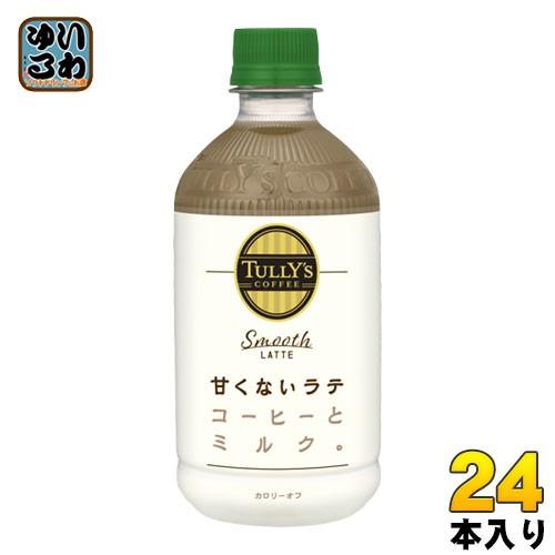 伊藤園 タリーズコーヒー Smooth LATTE (スムース ラテ) 甘くないラテ 500ml ペットボトル 24本入