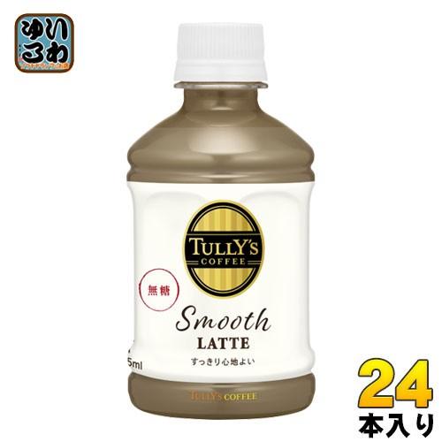 伊藤園 タリーズコーヒー スムース 無糖ラテ 275ml ペットボトル 24本入