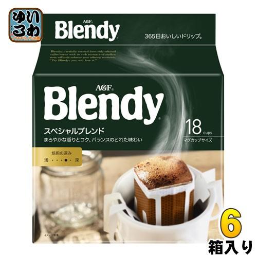 AGF ブレンディ レギュラー・コーヒー ドリップパック スペシャル・ブレンド 18杯分×6箱入