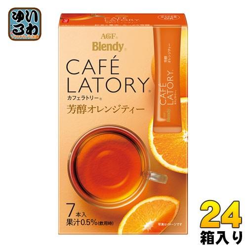 AGF ブレンディカフェラトリー スティック 芳醇オレンジティー 24箱入