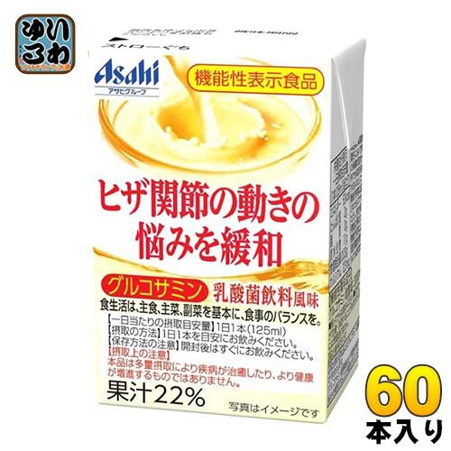 エルビー ヒザ関節の動きの悩みを緩和 グルコサミン 乳酸菌飲料風味 125ml 紙パック 60本 (30本入×2 まとめ買い)