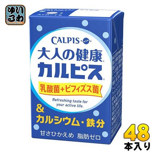 エルビー 大人の健康・カルピス 乳酸菌+ビフィズス菌&カルシウム・鉄分 125ml 紙パック 48本 (24本入×2 まとめ買い)