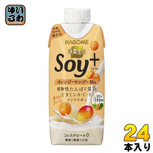 カゴメ 野菜生活 Soy+ ソイプラス オレンジ・マンゴーMix 330ml 紙パック 24本 (12本入×2 まとめ買い) 野菜ジュース