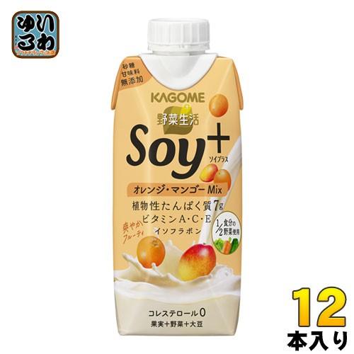 カゴメ 野菜生活 Soy+ ソイプラス オレンジ・マンゴーMix 330ml 紙パック 12本入 (野菜ジュース)