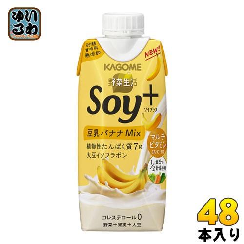 〔9月21日発売〕 カゴメ 野菜生活 Soy+ ソイプラス 豆乳バナナMix 330ml 紙パック 48本 (12本入×4 まとめ買い) 野菜ジュース