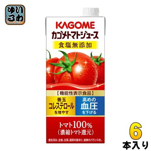 カゴメ トマトジュース 食塩無添加 1L 紙パック 6本入