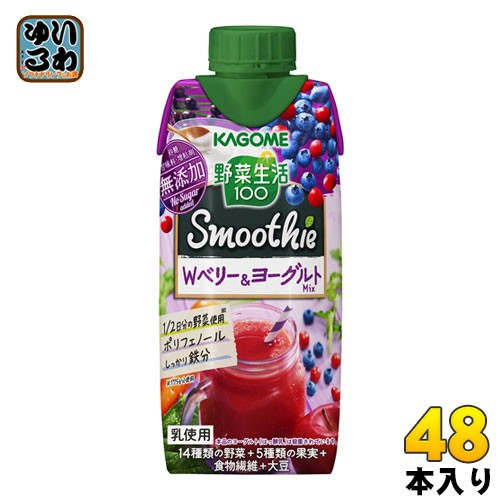 カゴメ 野菜生活100 スムージー Wベリー ヨーグルト Mix 330ml 紙パック 48本 (12本入×4 まとめ買い)