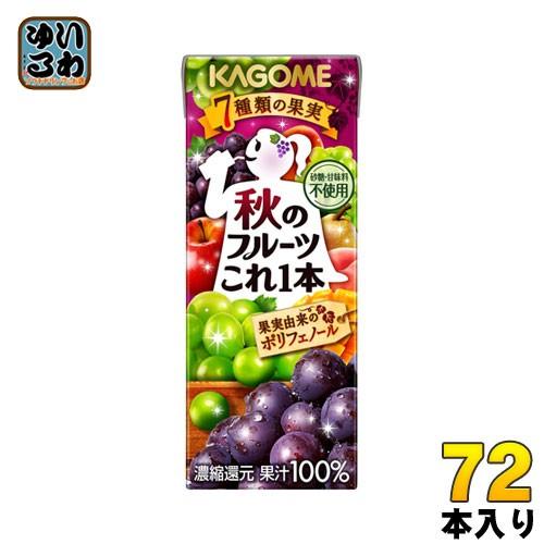 カゴメ 秋のフルーツこれ一本 200ml 紙パック 72本 (24本入×3 まとめ買い)