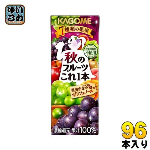 カゴメ 秋のフルーツこれ一本 200ml 紙パック 96本 (24本入×4 まとめ買い)