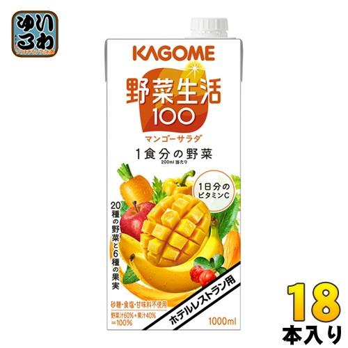 カゴメ 野菜生活100 マンゴーサラダ ホテルレストラン用 1L 紙パック 18本 (6本入×3 まとめ買い) 野菜ジュース
