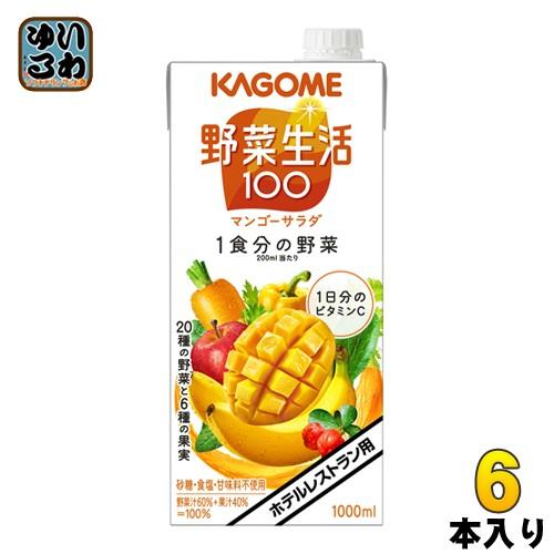 カゴメ 野菜生活100 マンゴーサラダ ホテルレストラン用 1L 紙パック 6本入(野菜ジュース)