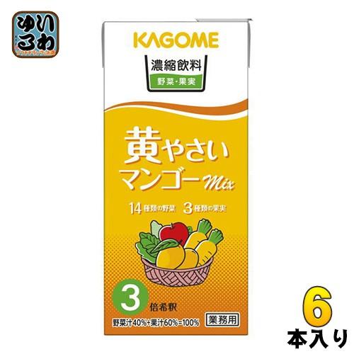 カゴメ 濃縮飲料黄やさい・マンゴーミックス(3倍希釈) 1L 紙パック 6本入(野菜ジュース)