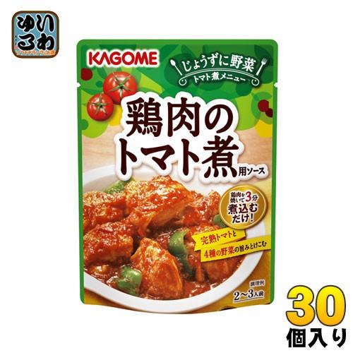 カゴメ 鶏肉のトマト煮用ソース 230g パウチ 30個入