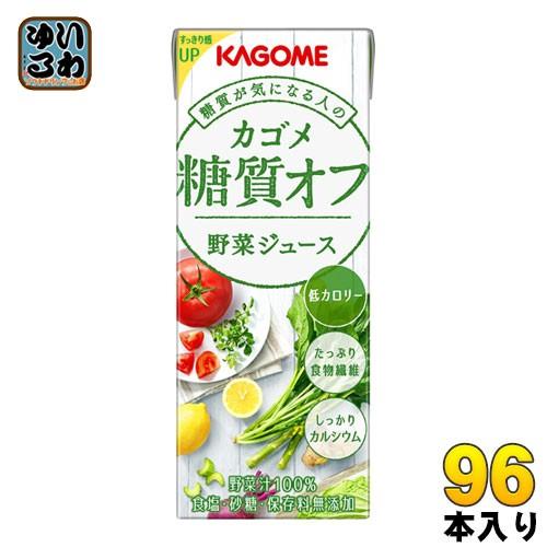 カゴメ 糖質オフ 野菜ジュース 200ml 紙パック 96本 (24本入×4 まとめ買い)