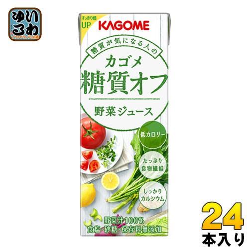 カゴメ 糖質オフ 野菜ジュース 200ml 紙パック 24本入(野菜ジュース)
