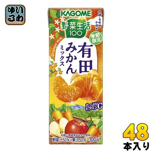 カゴメ 野菜生活100 有田みかんミックス 195ml 紙パック 48本 (24本入×2 まとめ買い) 野菜ジュース