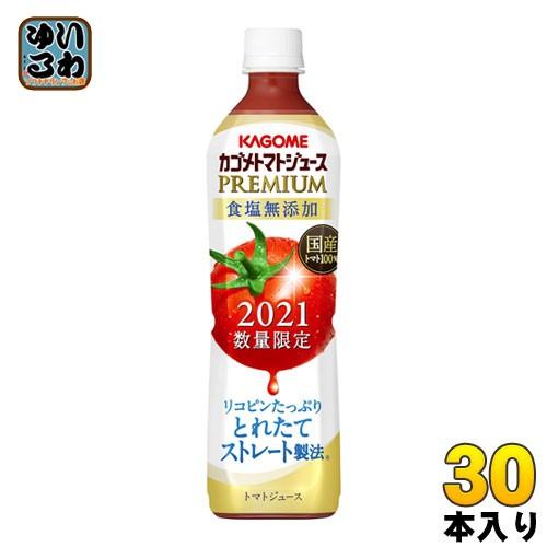 カゴメ トマトジュース プレミアム 2021 食塩無添加 720ml ペットボトル 30本 (15本入×2 まとめ買い) スマプレ会員 送料無料