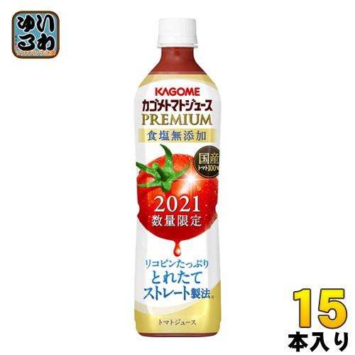 カゴメ トマトジュース プレミアム 2021 食塩無添加 720ml ペットボトル 15本入