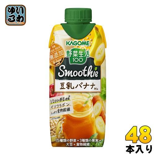 カゴメ 野菜生活100 スムージー 豆乳バナナMix 330ml 紙パック 48本 (12本入×4 まとめ買い) 野菜ジュース