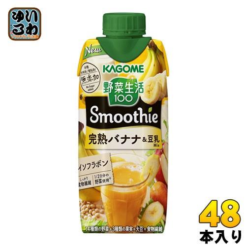 カゴメ 野菜生活100 スムージー 完熟バナナ 豆乳Mix 330ml 紙パック 48本 (12本入×4 まとめ買い) 野菜ジュース