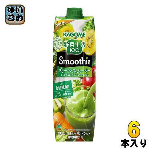 カゴメ 野菜生活100 スムージー グリーンスムージー ゴールド グリーンキウイMix 1000ml 紙パック 6本入(野菜ジュース)