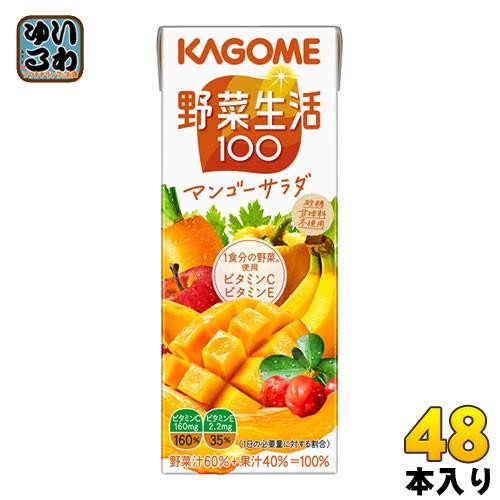 カゴメ 野菜生活100 マンゴーサラダ 200ml 紙パック 48本 (24本入×2 まとめ買い) 野菜ジュース